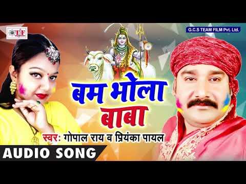 कहा रंगवलS पागड़ियाँ ~ Gopal Rai का भक्तिमय होली गीत ~ Bam Bhola Baba ~ Hit Bhojpuri Holi Song 2018