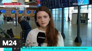 С 16 марта введены новые ограничения по авиарейсам - Москва 24