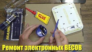 ⚠️ Ремонт Электронных Весов Купленных на AliExpress 2 Года Назад