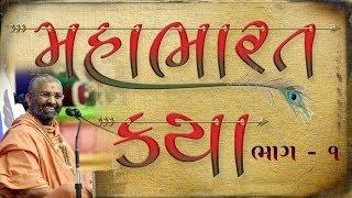 મહાભારત કથા ભાગ 01 | Mahabharat Katha by Satshri Part 01