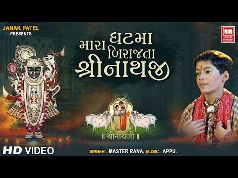Mara Ghat Ma Birajata Shrinathji : મારા ઘટમાં બિરાજતા શ્રીનાથજી || Master Rana : Soormandir (Bhajan)