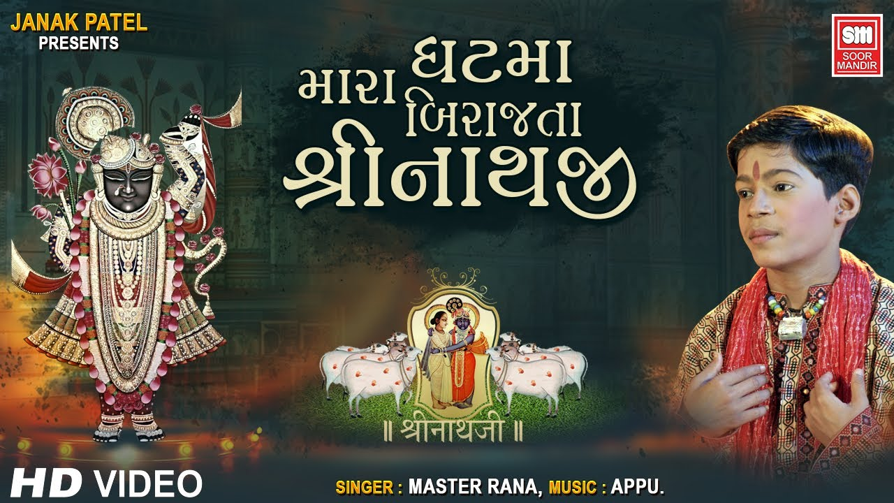 Mara Ghat Ma Birajata Shrinathji | મારા ઘટમાં બિરાજતા શ્રીનાથજી | Master Rana : Gujarati Bhajan