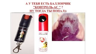 Газовые баллончики Тюменские аэрозоли Контроль-АС 15 и 25мл. Обзор и первые впечатления