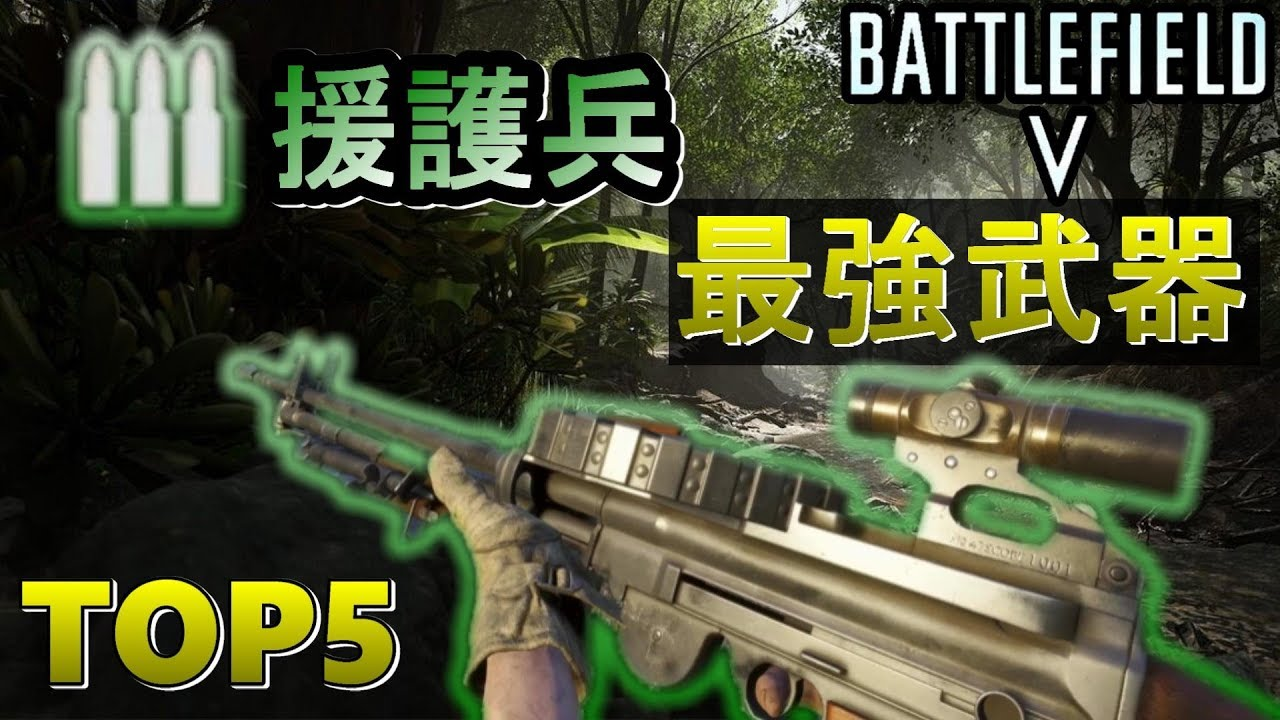 【BF5】援護兵最強武器TOP5/Strongest support class  weapon in BF5【PS4 Pro/BFV】