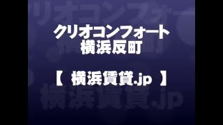 クリオコンフォート横浜反町を〇円安く契約できる動画です。 http://yok...