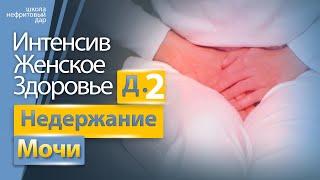 3-дневный интенсив Женское здоровье - Живот -фартук и недержание мочи у женщин