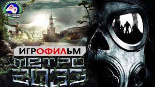 ИГРОФИЛЬМ Метро 2033 прохождение без комментариев сюжет фантастика