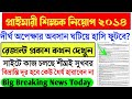Primary TET 2014 Interview result।Primary TET 2014 Merit List news।Primary 2014 Interview result।