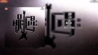 Moe - Myo Gyi