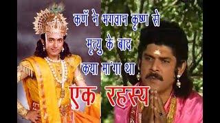 कर्ण ने मृत्यु के बाद भगवान कृष्ण से क्या माँगा था || MAHABHARAT || KARN VADH