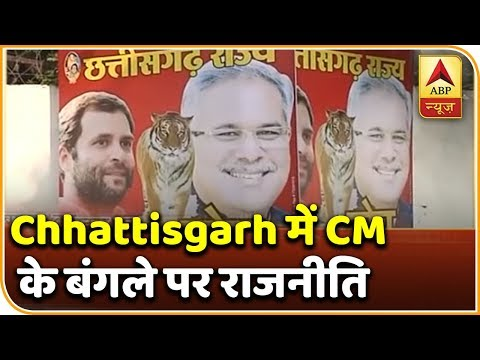 High Voltage Political Drama In Chhattisgarh Over CM's Bungalow | ABP News