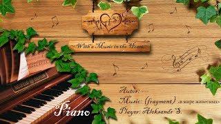 (Piano) В мире животных - / - Aleksandr S.