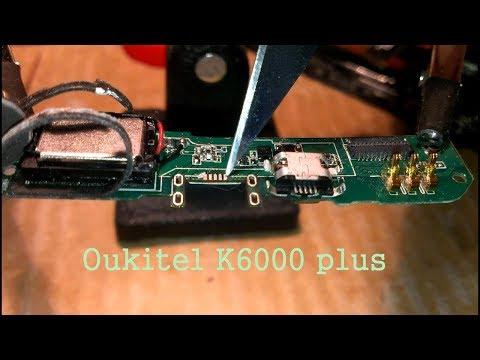 Смартфон Oukitel K6000 Plus \ Ремонт разъема зарядки