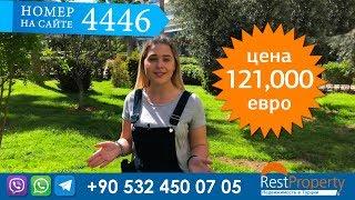 Недвижимость в Турции 2018 Цены: Купить квартиру в Алании, Турция || RestProperty