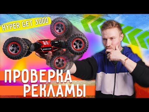 HYPER GET 3000, машина перевертыш - трансформер! - проверка рекламы