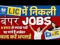 LIC में निकली बंपर भर्तियां JOBS IN LIC | #LicRecruitment | Life Insurance Corporation of India, Job