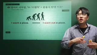 동화 문법 강연 영상 [준동사 설명]