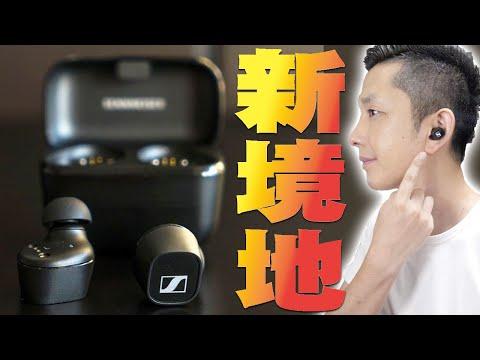 【9月18日発売】Sennheiser(ゼンハイザー)「CX 400BT True Wireless」レビュー!大ヒット「MOMENTUM True Wireless 2」と音同じで低価格ってマジ!?