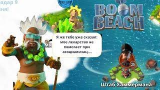 Скачать Boom Beach Новый герой Каван Штурм Штаба Хаммермана 25