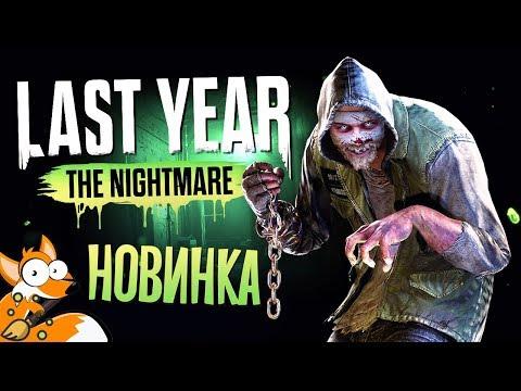 НОВАЯ ИГРА ПРО МАНЬЯКА КАК DBD - Last Year The Nightmare