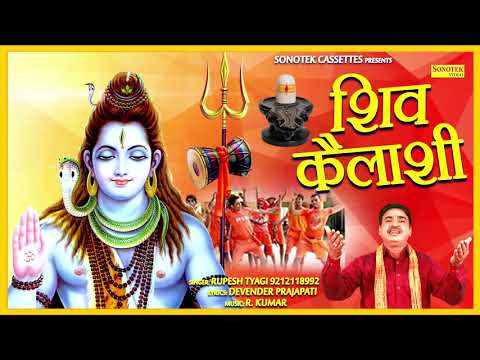 Shiv Kelashi   शिव कैलाशी   Rupesh Tyagi   Bhole Baba Song   Bhole Baba DJ Song #Sonotek