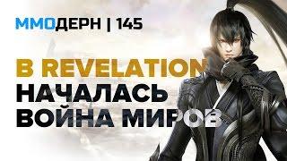ММОдерн №145 [самое интересное из мира ММО] — EVE Online, Revelation, Black Desert, Skyforge...