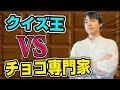 専門家VSクイズ王!ガチンコでクイズ対決!【チョコレート編】