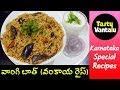 Vangi Bath recipe in Telugu- Vankaya Rice by Tasty Vantalu