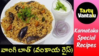 Vangi Bath recipe in Telugu- Vankaya Rice by Tasty Vantalu