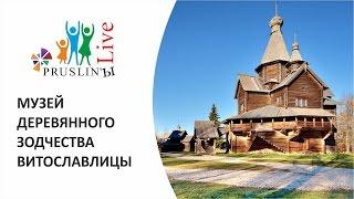 видео [:RU]Великий Новгород, Витославлицы, музей деревянного зодчества под открытым небом[:]