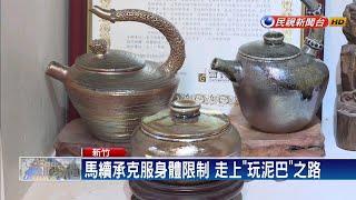 鑽研陶藝18年 馬續承7指創作雙圓心茶壺-民視新聞