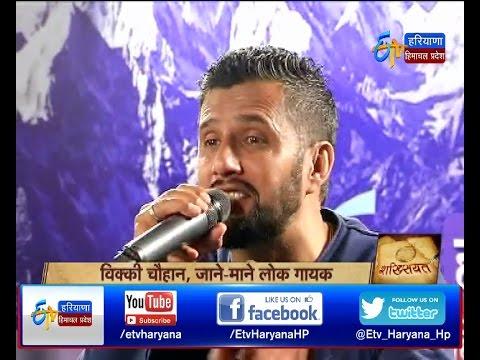 Shaksiyat- Vicky Chauhan - Famous Singer- Himachal Pradesh On 12th March 2017