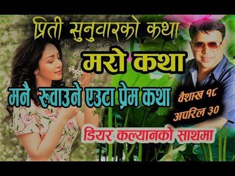 Preeti Sunuwar Ko Katha || Baisakh 18 - April 30 ||  Mero Katha Dear Kalyan ||