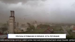 Ураганы в Румынии и Украине. Есть погибшие