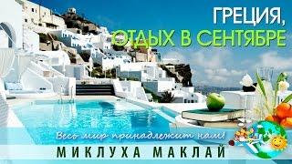 Греция, отдых в сентябре(Греция, отдых в сентябре. Сентябрь для отдыха в Греции является одним из наиболее благоприятных месяцев...., 2014-09-10T09:05:02.000Z)