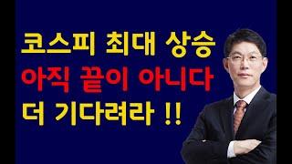 [주식]코스피 최대상승 아직 끝이 아니다 더 기다려라(…