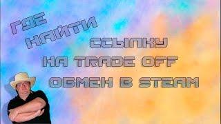 где найти Steam offline trade\стим офф трейд