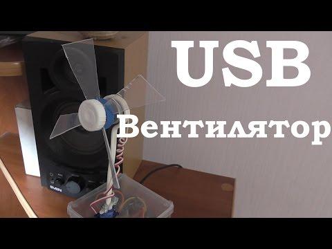 видео: Как сделать usb вентилятор