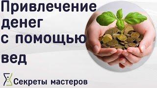 Привлечение денег с помощью вед. Секреты Мастеров