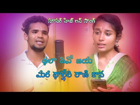 థలా-దినో-జయ-మర-దలేరి-రాణి-కాన-||-dhala-dhino-jaya-mara-dhaleri-rani-kana||-banjara-new-love-song