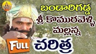Mallanna Bandarigadda Charitra | Komuravelli Mallanna Charitra Full | Komuravelli Mallanna Songs