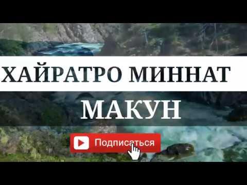 ХАЙРАТРО МИННАТ НАКУН!-УМЕДИ РАХМАТ 2018