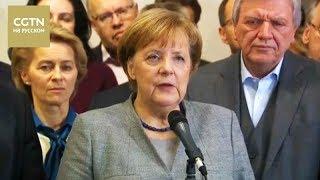 Переговоры о формировании в Германии новой правительственной коалиции закончились провалом [Age 0+]