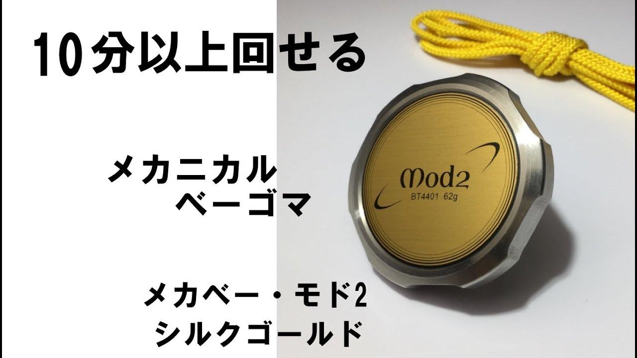 10分回せる メカニカルベーゴマ メカベー・モド2 シルクゴールド Mechabey MOD2 Silk Gold, possibly spins over 10 minutes