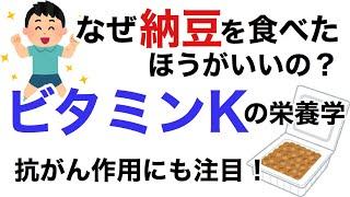 ビタミンKの栄養学。なぜ納豆を食べたほうがいいのかを詳しく解説します!ビタミンKの効果がまた素晴らしい。【栄養チャンネル信長】