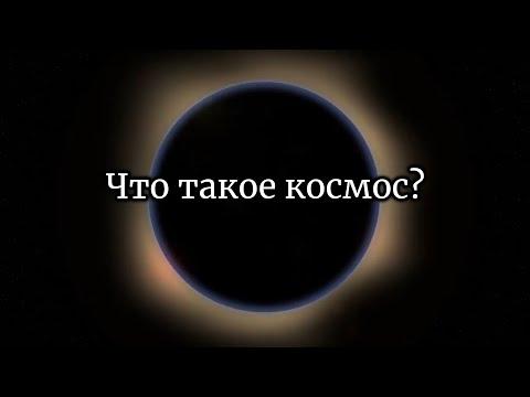 Что если космос на самом деле не такой каким вы его знаете!