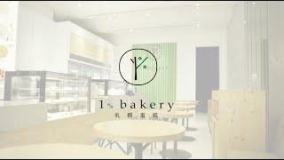 2020產品形象 - 1%Bakery -古典樂版