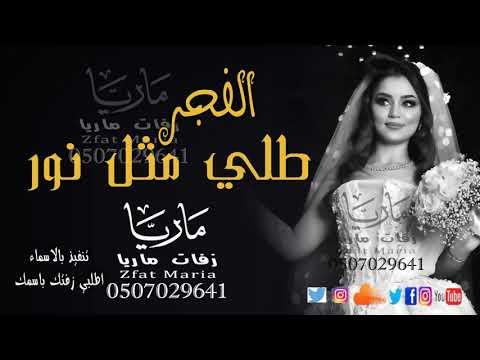 زفة باسم شهد طلتك مثل نور الفجر !! زفة مسار عروس لطب بالاسماء 0507029641