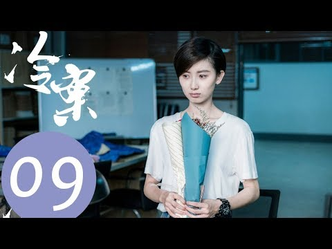 【ENG SUB】《冷案 Cold Case》EP09——主演:李媛,施诗,王雨,蒲萄,陈牧扬