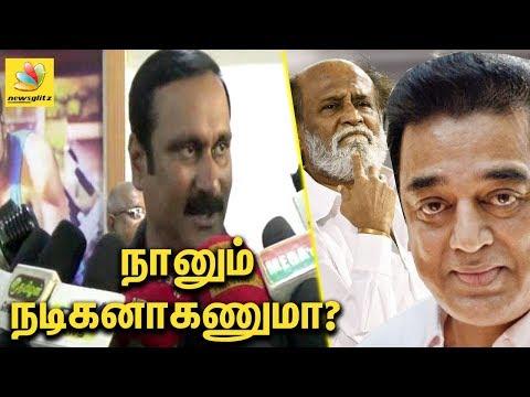 நானும் நடிகனாயிட்டு அரசியலுக்கு வரட்டுமா? | No more Actors in TN Politics : Anbumani Ramadoss Speech